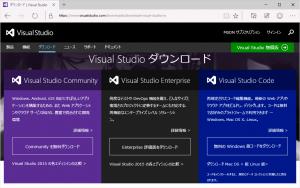 Visual Stduio 2015 ダウンロード