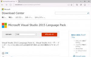 Visual Stduio 2015 日本語 ランゲージパック