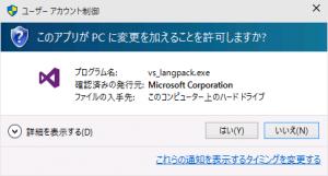 Visual Stduio 2015 日本語 ランゲージパック インストール