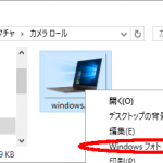 Windows 10でWindows フォト ビューアーを使う方法2