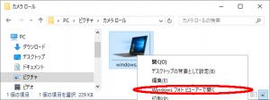 Windows フォト ビューアーで開く