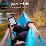 遂にプライム無料体験+Kindleを注文した